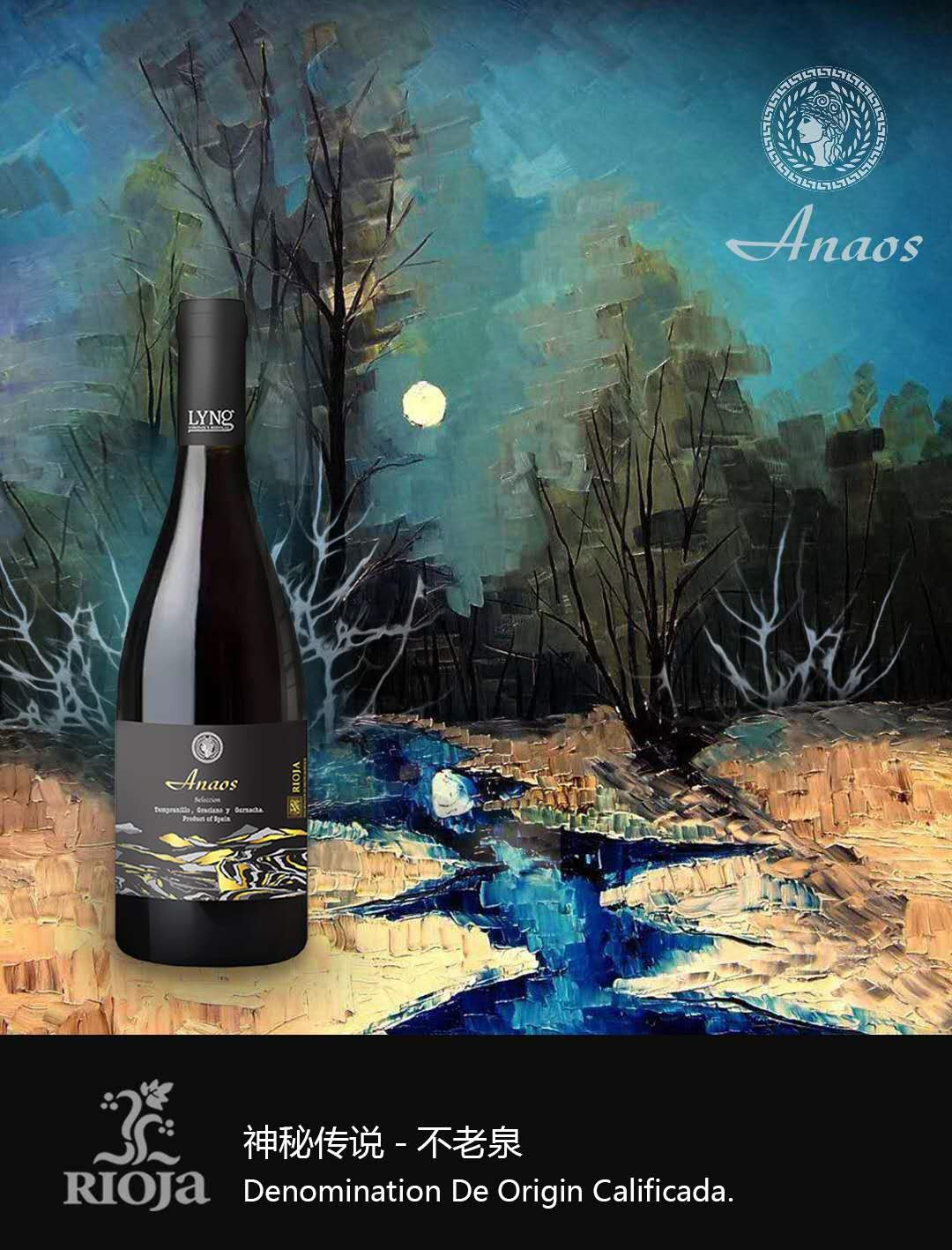 长寿村里的不老泉,西班牙里奥哈优质葡萄酒--阿丹娜!