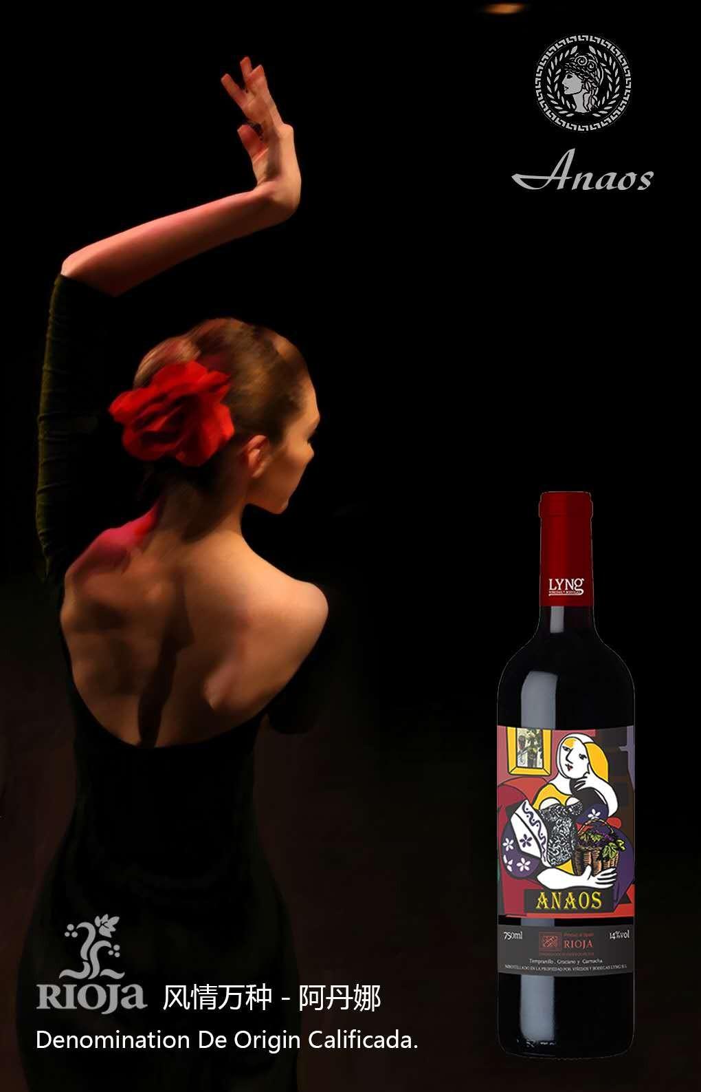 西班牙名画名酒--阿丹娜,风情万种最风流!